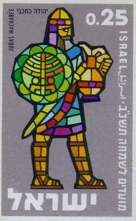 Maccabee Stamp